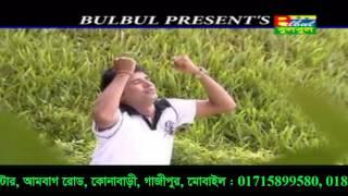 Amar Pran Ta Holo Ek Tara / Rupa Boro Beyman / Emon Khan / Bulbul Audio Center
