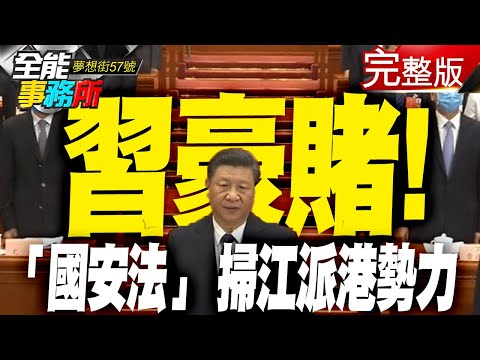 台灣-夢想街之全能事務所-20200707 港版國安法秒過!習近平保政權「馴化香港」?!出國轉機必看!「荒謬條款」可對全球人治罪!