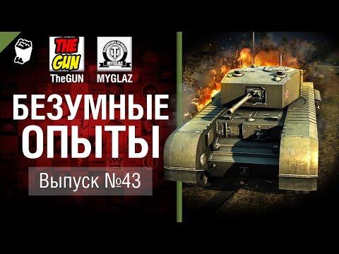 Безумные Опыты №43 - от TheGUN & MYGLAZ [World of Tanks]