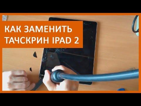 Замена тачскрина iPad 0 (Айпад 0)