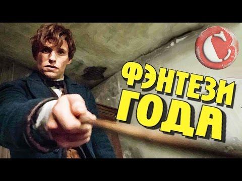 Фантастические твари - Лучше Гарри Поттера? [Коротенько]