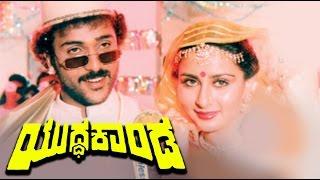Yuddha Kanda Full Kannada Action Movie | ಯುದ್ಧ ಕಾಂಡ  | Ravichandran | Poonam Dillon