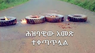 BBN Daily Ethiopian News July 22, 2017