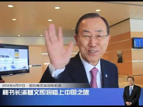 Arrival of the UN Secretary-General at New York airport before his trip to China
