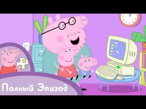 Свинка Пеппа - S01 E07 Мама-свинка работает (Серия целиком)