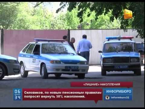 Силовиков, согласно новым пенсионным правилам,  попросят вернуть 50% накоплений