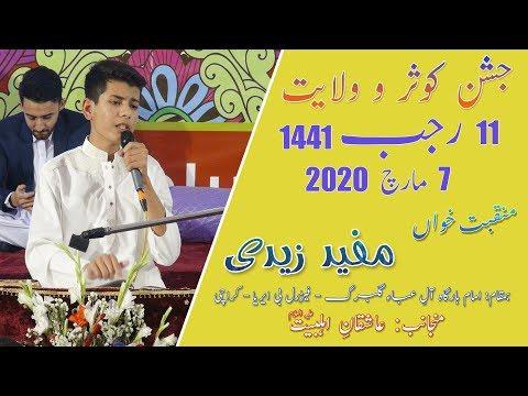 Manqabat | Mufeed Zaidi | Jashan-e-Kausar - 11 Rajab 2020 - Imam Bargah Aleyaba - Karachi