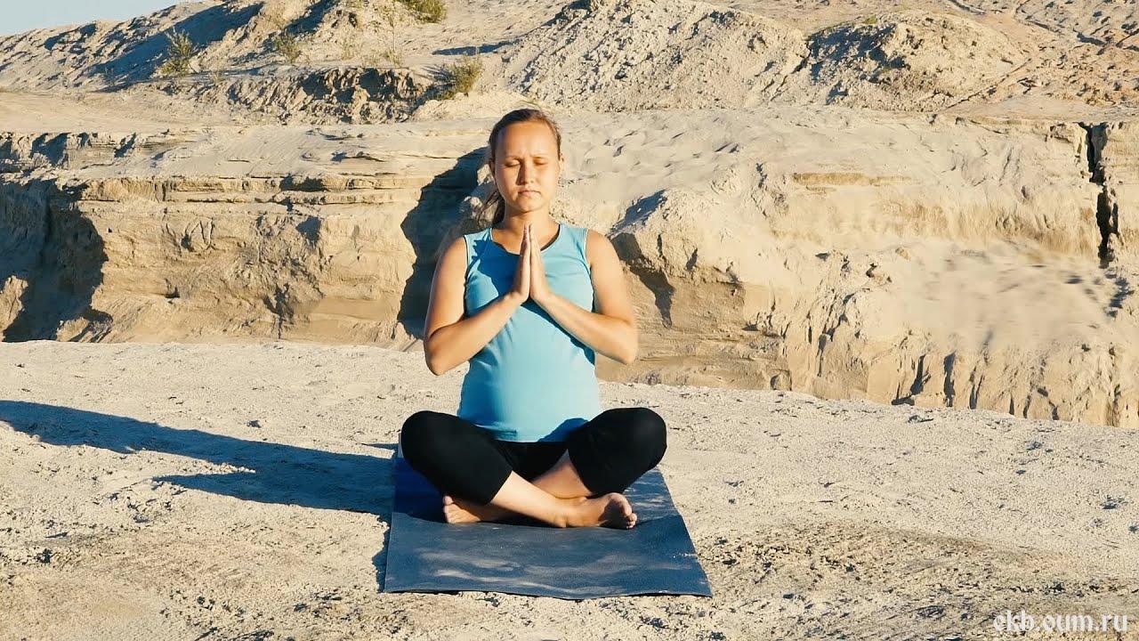 Особенности практики йоги во время беременности. - Cмотреть видео онлайн