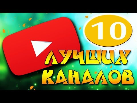 10 лучших Youtube каналов