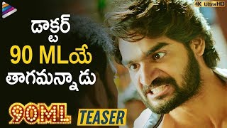 Karthikeya's 90ML Movie TEASER | Anup Rubens | Kartikeya | Sekhar Reddy | 2019 Latest Telugu Movies