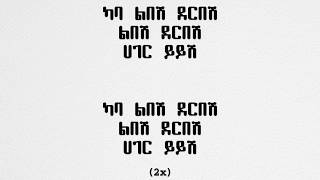 Esubalew Yitayew Kaba Libesh - Lyrics