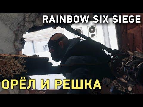 Rainbow Six Siege. Орёл и решка