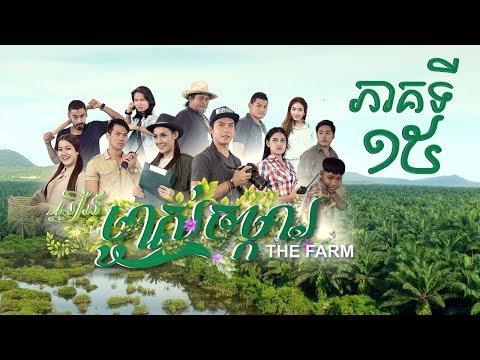 រឿង ម្ចាស់ចម្ការ ភាគទី១៥ / The Farm Khmer Drama Ep15