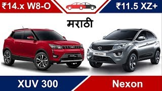 मराठी XUV300 vs नेक्सऑन vs Nexon Marathi Comparison Review