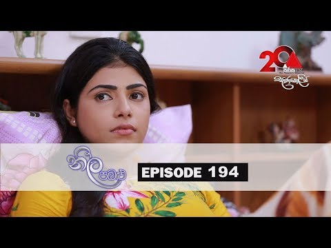 Neela Pabalu | Episode 194 | 06th February 2019 | Sirasa TV