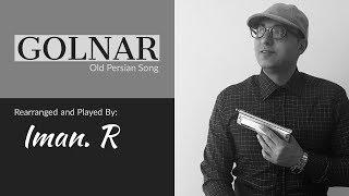 Golnar Covered By Iman Rahimipour - Persian Old Song - آهنگ زیبای گلنار با سازدهنی
