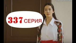 Ты назови 337 серия на русском,турецкий сериал, дата выхода