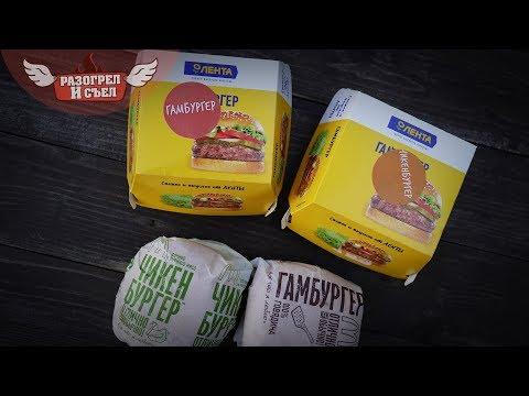 "Обзор: Бургеры от гипермаркета ""Лента"""