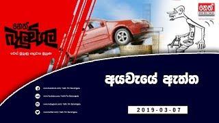 Neth Fm Balumgala | Budget 2019 Sri lanka (2019-03-07)