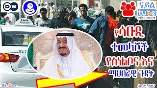 ከሳዉዲ የመመለስ ስጋት እና ፈተና - Ethiopians Saudi Returnees and their Problem - DW