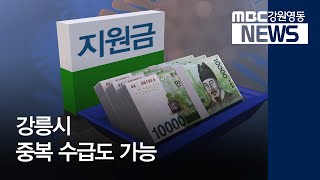 최종R]강릉시 코로나 피해 지원액·규모 확대