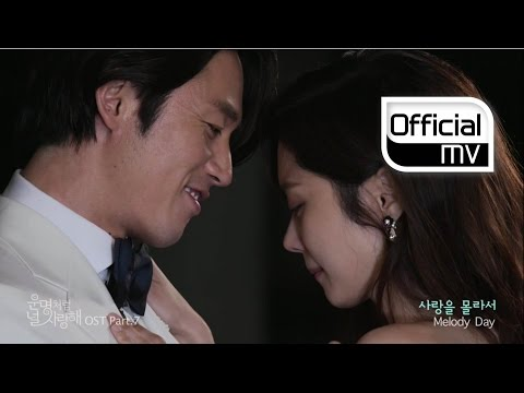 [mv] Melody Day(멜로디데이)   You're My Everything(사랑을 몰라서) (you Are My Destiny(운명처럼 널 사랑해) Ost Part.7) video
