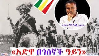 Ethiopia: «አድዋ በጎሰኞች ዓይን» Adwa Ethiopia by Diakon Daniel Kibret - DW
