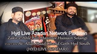 Allama Manzoor Hussain Solangi K Masaeb @t Aladad Chand Goth Hyderabad Sindh Pakistan 17-Oct-2016