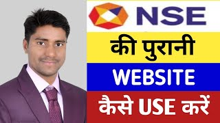 NSE INDIA की Website कैसे Use करें? how to use nseindia website,nseindia website demo, nseindia site