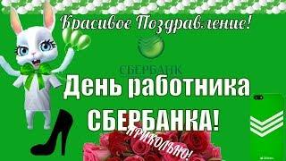 Прикольные поздравления с днем работников Сбербанка🌹пожелания в День работника сбербанка 12 ноября