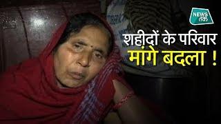 आतंकी हमले के बाद शहीदों के परिवार पर गम का पहाड़ | News Tak