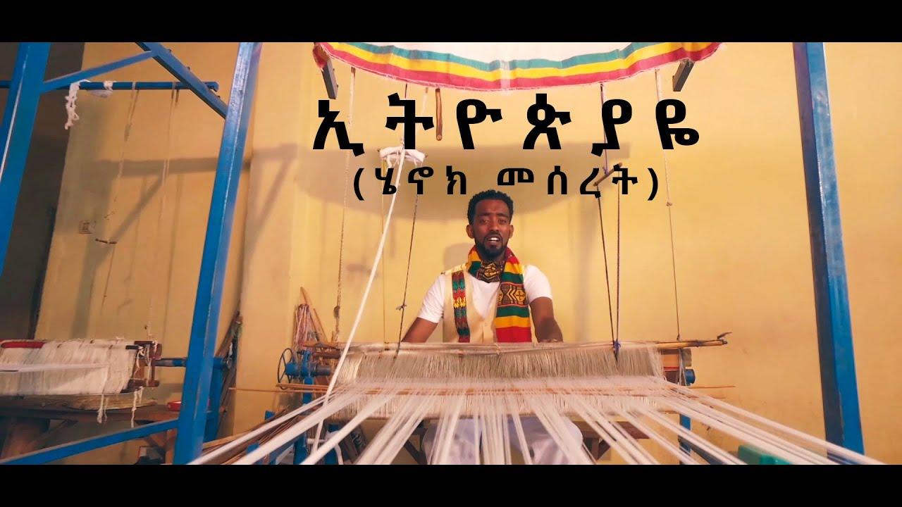 Henok Meseret  - Ethiopiaye ኢትዮጵያዬ (Amharic)