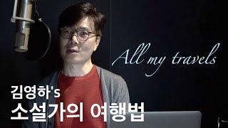 작가 김영하의 첫 유튜브_소설가의 여행법! 김영하 작가가 들려주는 여행의 소리, 그리고 기록