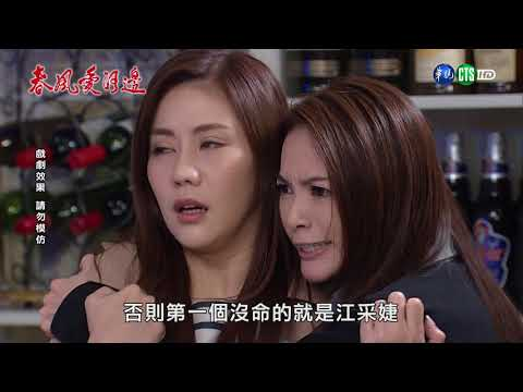 台劇-春風愛河邊-EP 35
