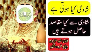 Best islamic information & Urdu speech videos about latest bayan Ramadan 2018 / what is married