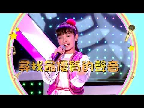 【天生王牌全新推出 亞洲最強童聲】2018.03.09天生王牌預告