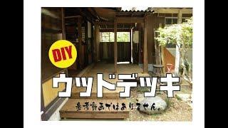 [DIY]STEAK BAR DIY18  [DIY]屋根付きのウッドデッキ後編18