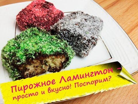 Пирожное Ламингтон - бисквит в шоколаде и кокосовой стружке!