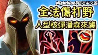 「Nightblue3中文」潘森全法傷打野超OP!人型核彈傷害逆天 一重生就被踩死了啦! (中文字幕)