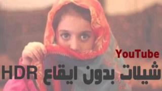 شيلة عيني من الشوق ( بدون ايقاع ) 2015 - 2016