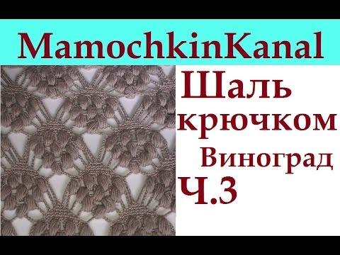 "3 ""зор крючком дл¤ шали ¬иноградные грозди Crochet Shawl Grapes pattern"