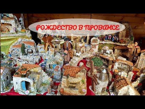 Прогулка! Наш городок Салон-де-Прованс в Рождественском убранстве! Французы поют и тратят деньги!