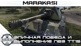 Эпичная победа и выполнение лбз тт 15 World of Tanks