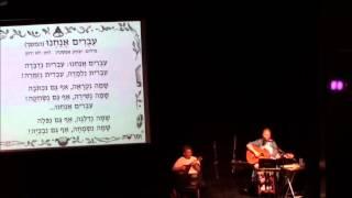 זמרשת: עברים אנחנו