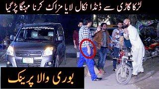 Funny prank Punjab | bori wala prank | Mithapuria & team faisalabad
