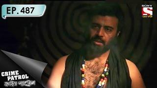 Crime Patrol - ক্রাইম প্যাট্রোল (Bengali) - Ep 487 - Cursed