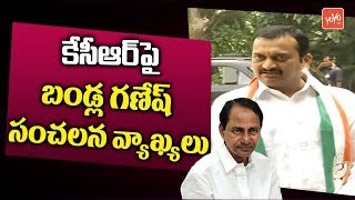 Telangana Congress Leader Bandla Ganesh Sensational Comments on CM KCR | TRS Party