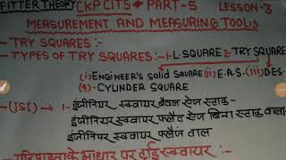 Try square measurement and measuring tools part 5 lesson 3 fitter theory