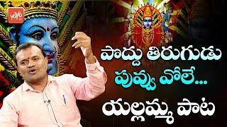 Bonalu Songs: Poddu Tirugudu Puvvu Vole Yellamma Song | Singer Vijender | Telangana Songs