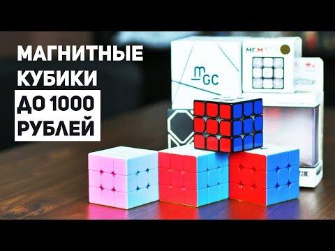 Бюджетные Магнитные Кубики / До 1000 Рублей